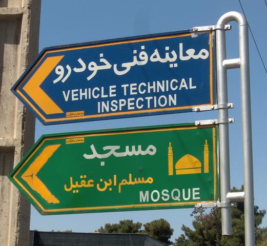 TÜV im Iran - (TÜV, Amerika)